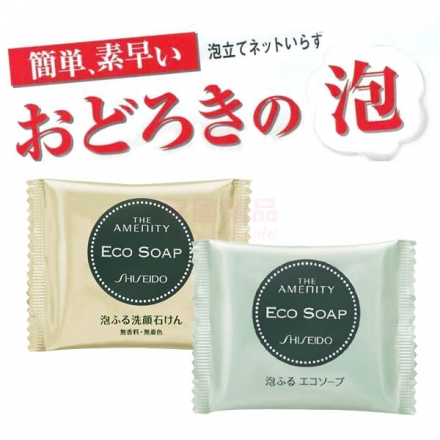 【SHISEIDO】THE AMENITY ECO SOAP