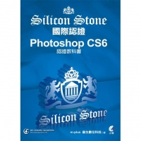 Photoshop CS6 Silicon Stone 認證教科書