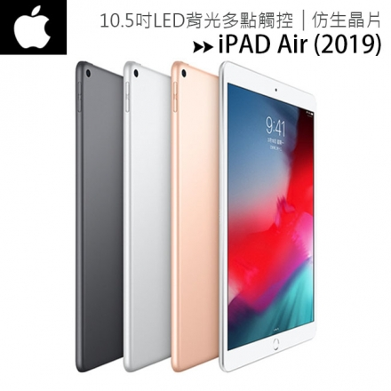 APPLE iPAD Air (2019) 平板