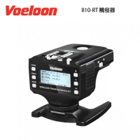 Voeloon 偉能 810-RT 觸發器 閃光燈 引閃器 一組2入 for Canon 公司貨
