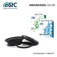 【STC】Screw-in Lens Adapter 超廣角鏡頭 濾鏡接環組+UV+CPL For Panasonic 7-14mm F4(7-14)