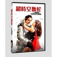 超時空魯蛇 DVD The Man from the Future (購潮8)
