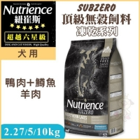 *KING WANG* Nutrience 紐崔斯《SUBZERO頂級無穀飼料+凍乾系列 鴨肉+鱒魚+羊肉》5KG/包