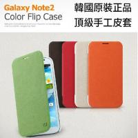 [SAMSUNG GALAXY Note 2 / N7100] ZENUS Color Filp 側翻皮套