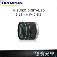 OLYMPUS M.ZUIKO DIGITAL ED 9-18mm F4.0-5.6 超廣角 鏡頭 德寶光學