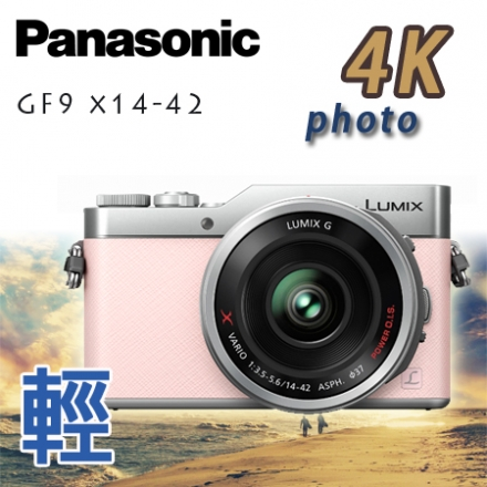 【PANASONIC】LUMIX GF9 14-42mm X鏡 微單眼(公司貨)