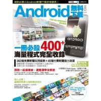 Android無料下載