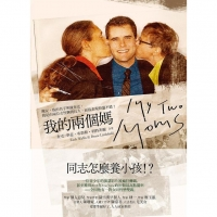 我的兩個媽My Two Moms: Lessons of Love, Stren..