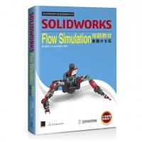 SOLIDWORKS Flow Simulation培訓教材<繁體中文版..