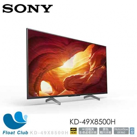 【SONY】49″ 4K HDR Android TV/馬來西亞製 YTVSN49X8500H 原價39900元