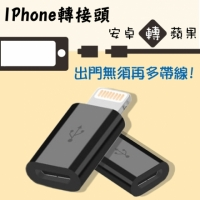 Apple Lightning micro USB 轉接頭 充電傳輸轉接頭/iPhone 6/6s/SE/5/5s/5c/6s+/ipad Air/AIr2/mini/mi2/3/4【5入】