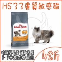 *寵物CEO*《免運》【Royal Canin法國皇家】HS33敏感膚質貓飼料-4kg