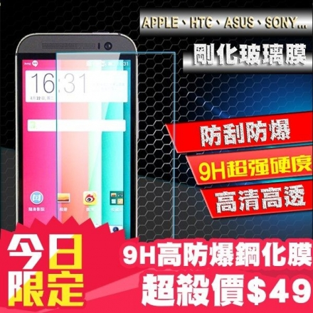 【創駿】【CB0002】 9H 鋼化玻璃膜 iPhone 6s 6s+PLUS I5 M4 Z4 C3 T3 T2 Z3mini HTC M9 M8 M7 816 Zenfone2/5/6