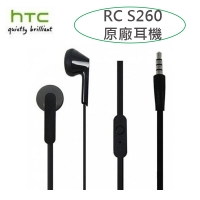 HTC 原廠耳機【RC S260】Butterfly2 Desire 825 Desire 828 Desire 825 Desire 626 Desire 630 E9 E8 E9+ M9 M9+