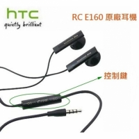 HTC 原廠耳機【RC E160】Butterfly2 Desire 825 Desire 828 Desire 825 Desire 626 Desire 630 E9 E8 E9+ M9 M9+