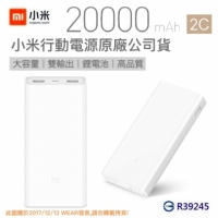 【送保護套】小米行動電源2C 20000mAh 2C【原廠公司貨】iPhone6 7 iPhone8 S8+ U11+ U Play U Ultra XZs XA1 XZ Note8