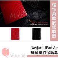 NavJack iPad Air The Croc 鱷魚壓紋 側翻站立式 【C-APL-P55】