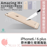 iPhone6 nillkin amazing+ 鋼化 滿版 玻璃背貼【A-I6-026】保護貼