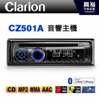 【clarion】歌樂 CZ501A CD/MP3/USB/AUX IN音響主機