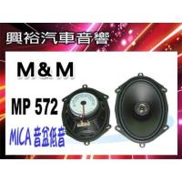 "【M&M】MP 572 MICA音盆低音*鈦音膜高音指向調整 5""x7"""