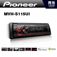 【Pioneer】2019年最新款 MVH-S115UI MP3/USB/AUX/iPod/iPhone 無碟主機*支援Android.MIXTRAX混音.先鋒公司貨