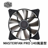 Cooler Master MasterFan Pro 140 Air Flow 風量型 14cm 機殼風扇 MFY-F4NN-08NMK-R1