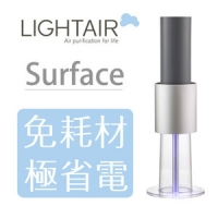 瑞典 LightAir Surface PM2.5 空氣清淨機