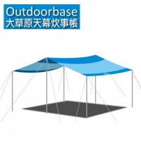 大草原天幕炊事帳【Outdoorbase】天幕帳 炊事帳