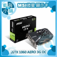【MSI 微星】GeForce GTX 1060 AERO 3G OC 顯示卡