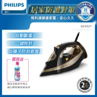 【PHILIPS飛利浦】Azur Performer Plus系列蒸氣熨斗 GC4527