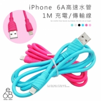 6A高速水管 iPhone 充電線 蘋果 USB 傳輸線 快速充電線 Apple iPhone 7 Plus iPhone 6S iPad 4 Pro 9.7 Mini