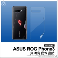 【E68精品館】ASUS ROG Phone3 ZS661KS 背膜保護貼 似包膜 手機背貼 保護貼 軟膜 透明 手機後貼膜