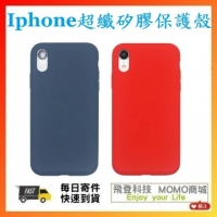 JUST MUST IPHONE XR XS MAX 超纖矽膠保護殻 矽膠殻