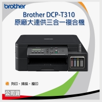 【Brother】DCP-T310