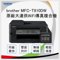 【Brother】MFC-T910DW