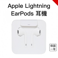 Apple Lightning EarPods 蘋果 線控耳機 iPhone X 8 7 Plus iPhone 6s