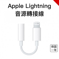 Apple Lightning 音源轉接線 3.5mm耳機轉接器 iPhone X Xs Max XR 5.8 6.1 6.5 7 Plus 6s 5s SE