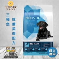 ✤開心寵物生活購✤【活力滋 Holistic Select】成犬 三種魚 挑嘴美膚配方(15磅/6.80kg)