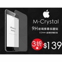 超薄0.2mm 強化 玻璃貼  鋼化膜 iphone SE 5 5S iPhone6 6s Plus X