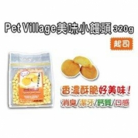 【1399免運】☆SNOW☆Pet Village美味小饅頭 起司320g (81900359