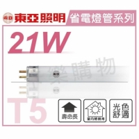 (40入)TOA東亞 FH21W-EX 21W 840 自然光 T5日光燈管 _ TO100005