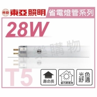 (40入)TOA東亞 FH28W-EX 28W 840 自然光 T5日光燈管 _ TO100008