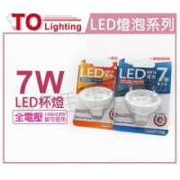 TOA東亞 LMR015-7AAL95/38K LED 7W 黃光 全電壓 高演色 MR16杯燈  TO520035