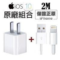 原廠 Apple iPhone 6S Plus/7/7 Plus 2M傳輸線+旅充頭 Lightning USB
