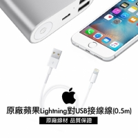 Apple蘋果原廠傳輸線 Lightning對USB連接線 0.5M充電線 快充線iPhone5S 6S Plus SE iPad mini Air Pro touch
