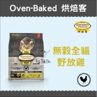 【Oven-Baked烘焙客】無穀全貓野放雞,10磅