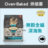 【Oven-Baked烘焙客】無穀全貓深海魚,5磅
