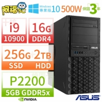 【華碩 ASUS】ESC500 G4 四核工作站(Core i7-7700 32G 250GB SSD+1TB Quadro P600 2GB 繪圖卡 Win10Pro 三年保固)(阿福3C)