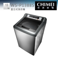 CHIMEI 奇美 13公斤定頻內外不鏽鋼洗衣機 WS-P1388S
