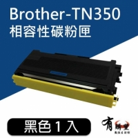 【Brother】FAX-2820/2920/MFC-7220/MFC-7420/HL-2040(適用TN350 副廠碳粉匣)